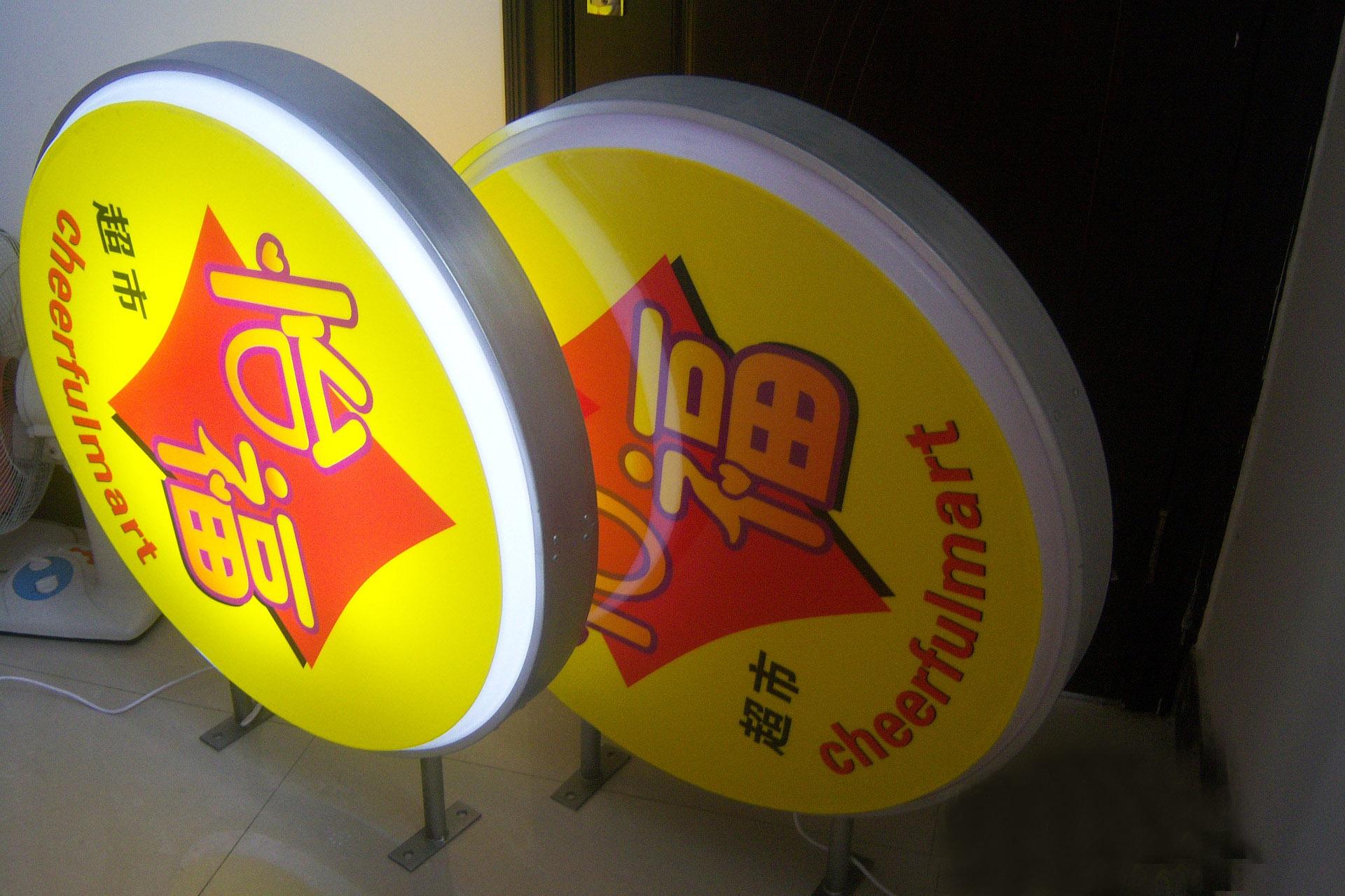 圆形吸塑灯箱